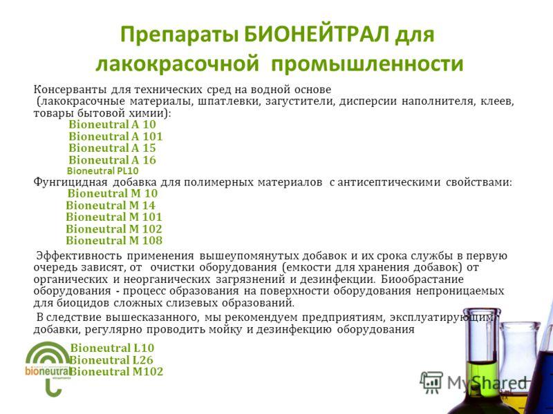 Препараты БИОНЕЙТРАЛ для лакокрасочной промышленности Консерванты для технических сред на водной основе (лакокрасочные материалы, шпатлевки, загустители, дисперсии наполнителя, клеев, товары бытовой химии): Bioneutral А 10 Bioneutral А 101 Bioneutral
