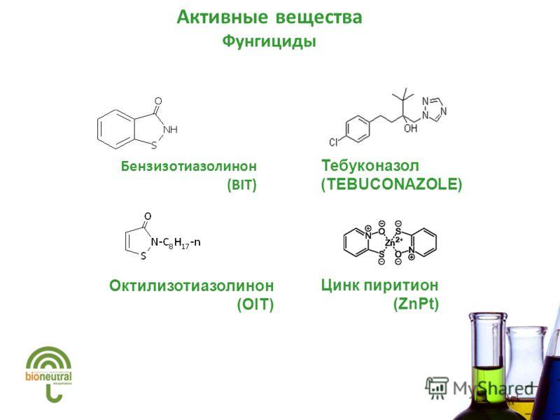 Активные вещества Фунгициды Бензизотиазолинон (BIT) Октилизотиазолинон (OIT) Тебуконазол (TEBUCONAZOLE) Цинк пиритион (ZnPt)
