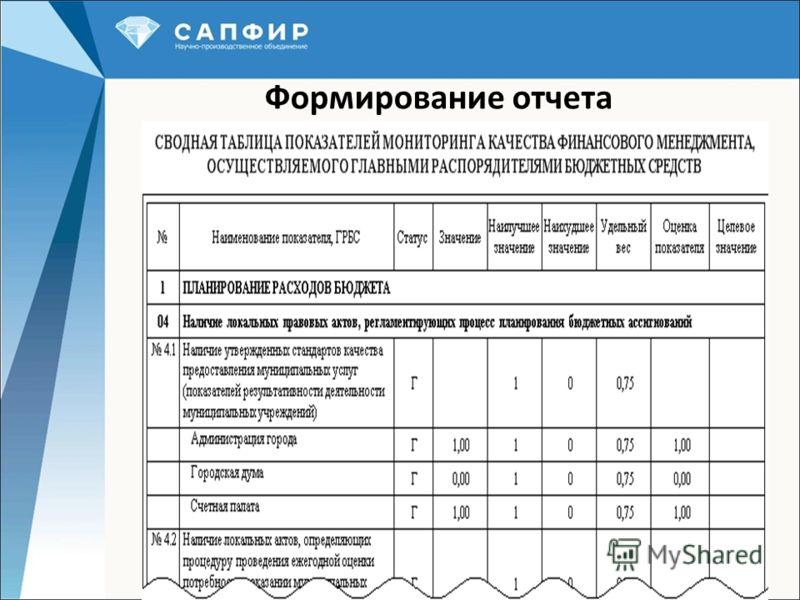 Формирование отчета 18