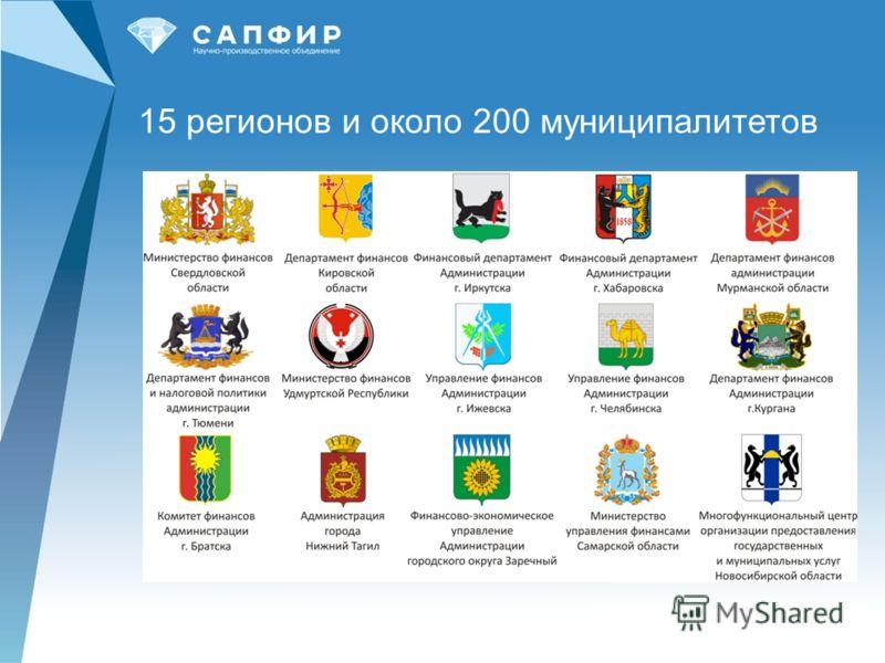 15 регионов и около 200 муниципалитетов