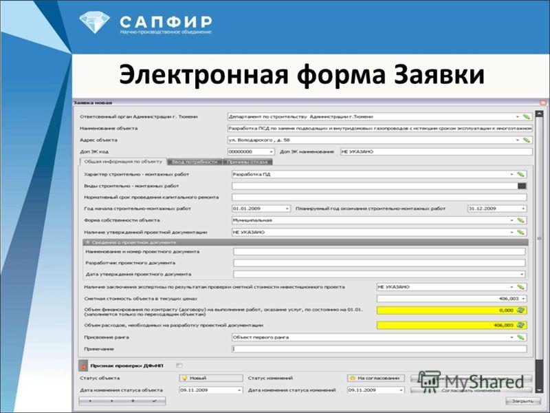 Электронная форма Заявки 26