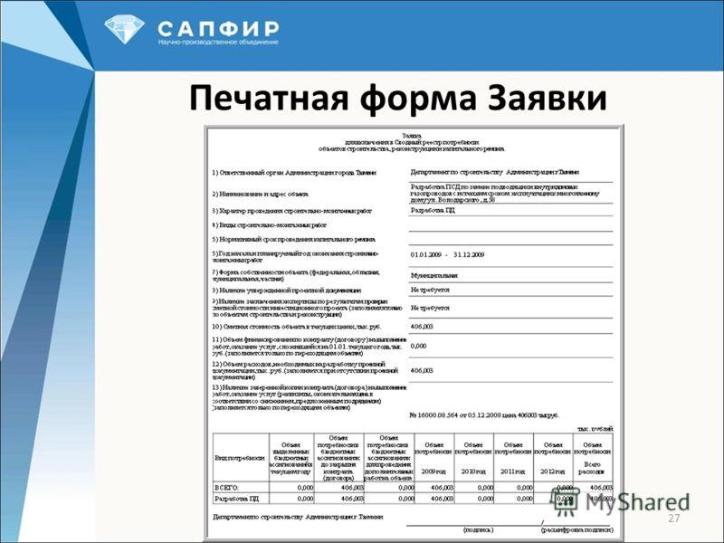 Печатная форма Заявки 27