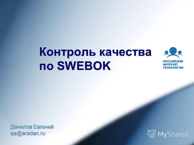 Контроль качества по SWEBOK Данилов Евгений qa@aradan.ru