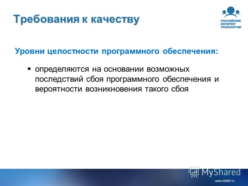 www.rit2007.ru Требования к качеству Уровни целостности программного обеспечения: определяются на основании возможных последствий сбоя программного обеспечения и вероятности возникновения такого сбоя
