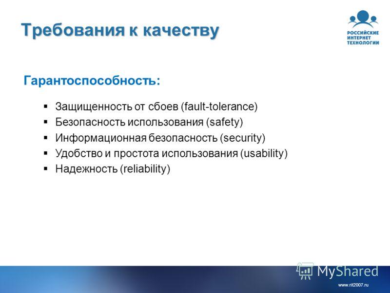 www.rit2007.ru Требования к качеству Гарантоспособность: Защищенность от сбоев (fault-tolerance) Безопасность использования (safety) Информационная безопасность (security) Удобство и простота использования (usability) Надежность (reliability)