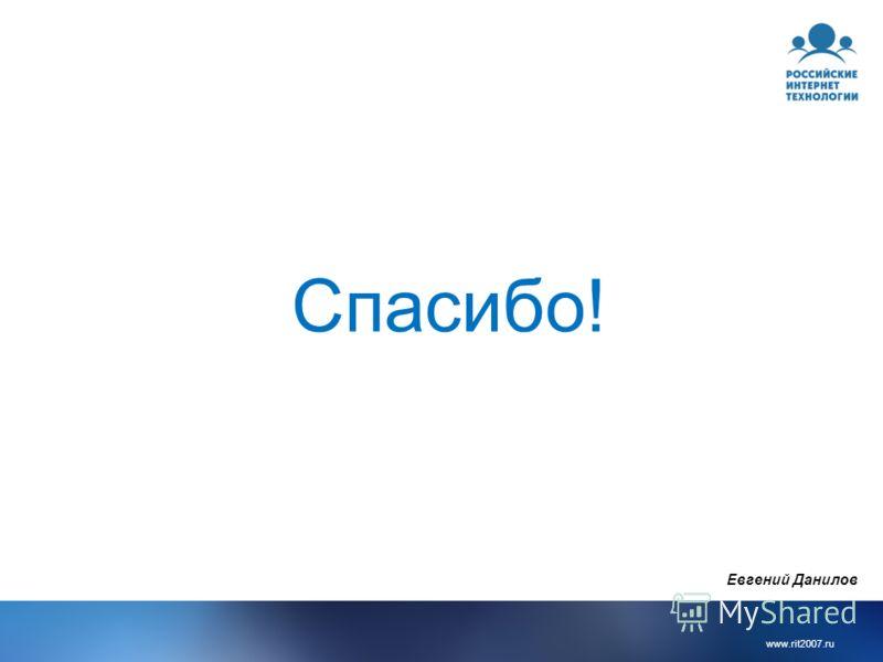 www.rit2007.ru Спасибо! Евгений Данилов