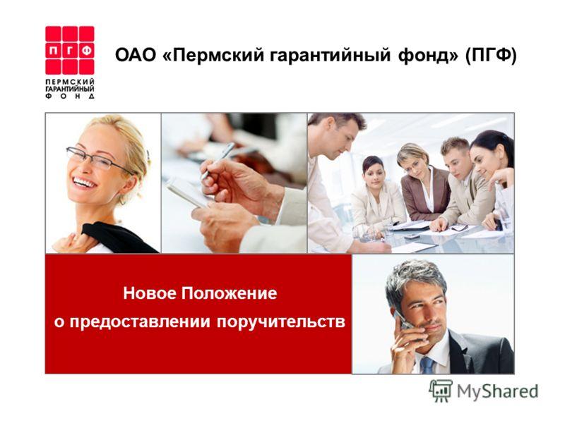ОАО «Пермский гарантийный фонд» (ПГФ) Новое Положение о предоставлении поручительств