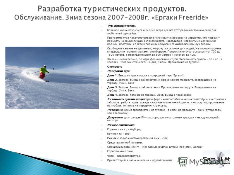 Тур «Ергаки freeride» Большое количество снега и редкие ветра делают этот район настоящим раем для любителей фрирайда. Программа тура предусматривает снегоходную заброску на маршруты, что позволит побывать на самых лучших склонах хребта, насладиться