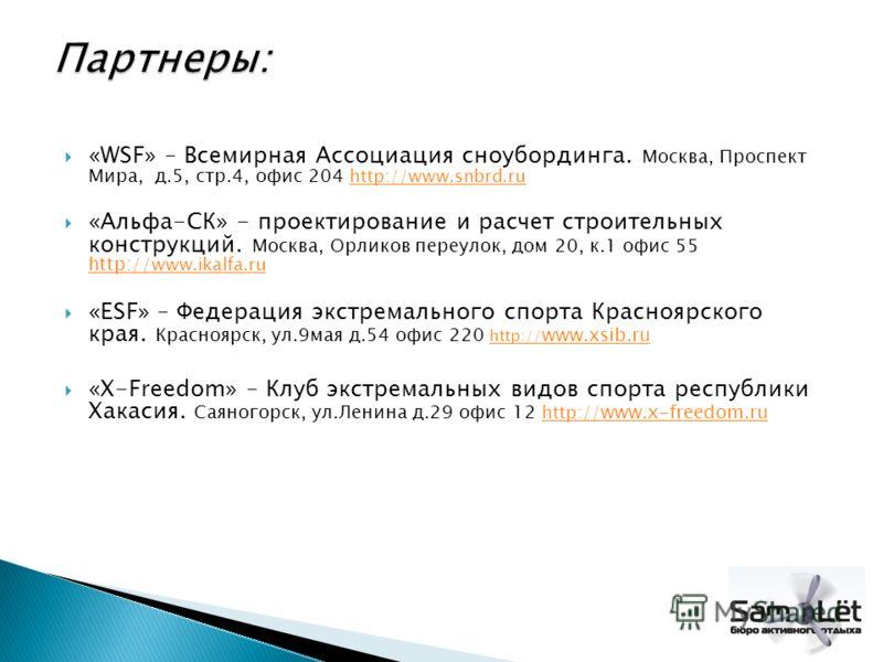 «WSF» – Всемирная Ассоциация сноубординга. Москва, Проспект Мира, д.5, стр.4, офис 204 http://www.snbrd.ru http://www.snbrd.ru «Альфа-СК» - проектирование и расчет строительных конструкций. Москва, Орликов переулок, дом 20, к.1 офис 55 http:// www.ik