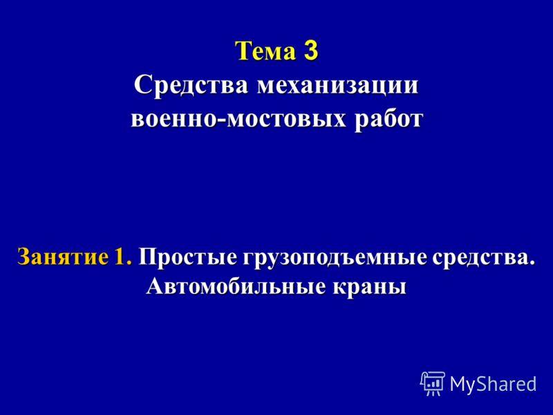 Тема 3 Средства механизации военно-мостовых работ Занятие 1. Простые грузоподъемные средства. Автомобильные краны