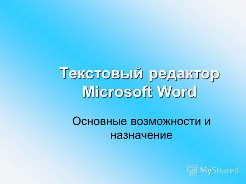 Текстовый редактор Microsoft Word Основные возможности и назначение