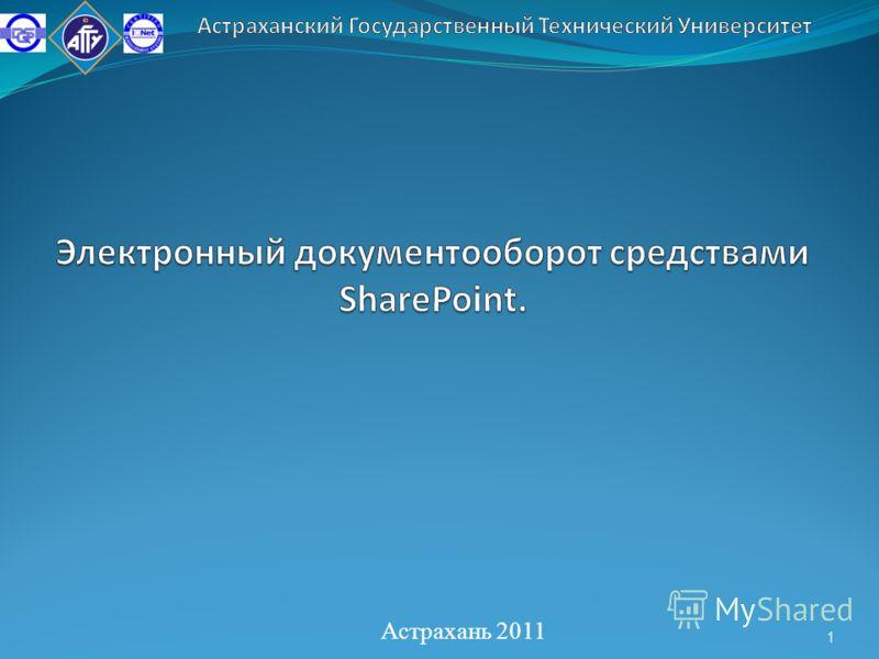 Астрахань 2011 1