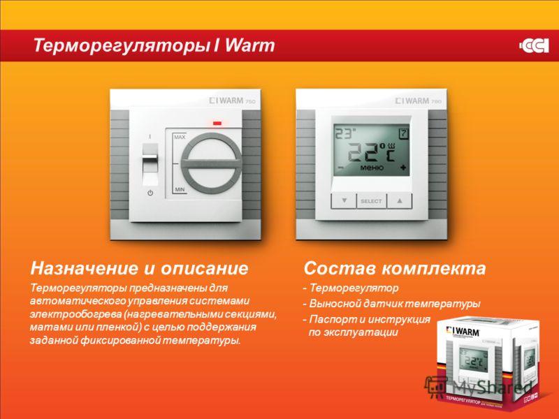 Назначение и описание Терморегуляторы предназначены для автоматического управления системами электрообогрева (нагревательными секциями, матами или пленкой) с целью поддержания заданной фиксированной температуры. Состав комплекта - Терморегулятор - Вы