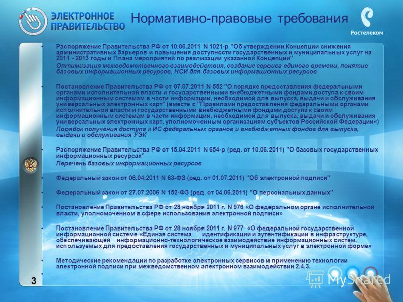 Распоряжение Правительства РФ от 10.06.2011 N 1021-р
