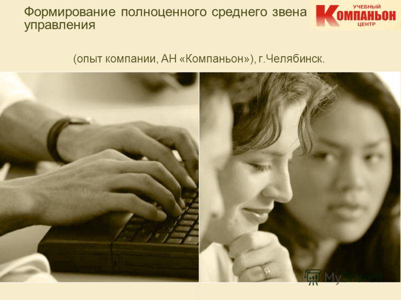 Формирование полноценного среднего звена управления (опыт компании, АН «Компаньон»), г.Челябинск.