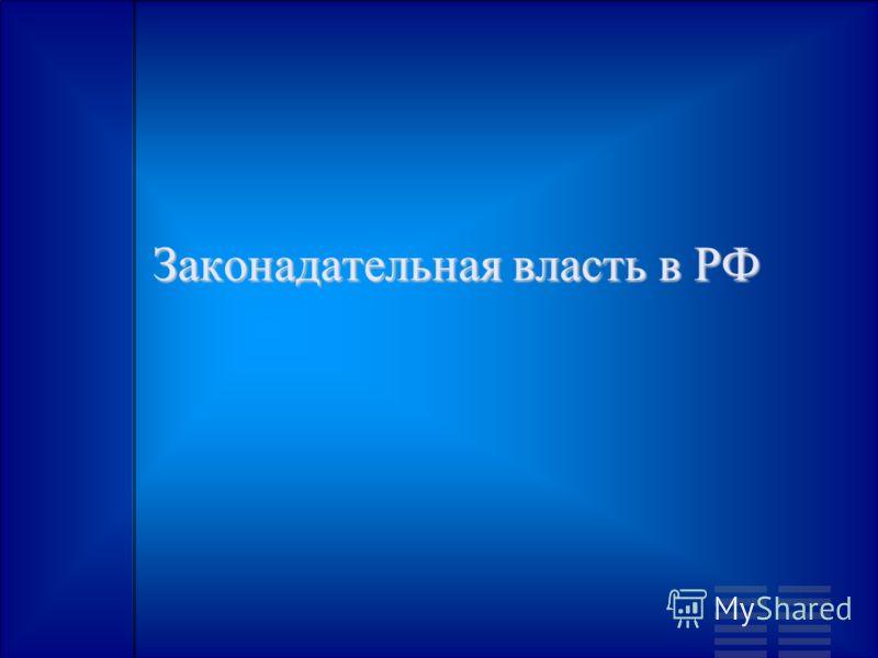 Законадательная власть в РФ