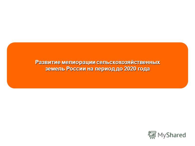 27 Развитие мелиорации сельскохозяйственных земель России на период до 2020 года
