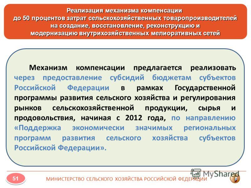 Механизм компенсации предлагается реализовать через предоставление субсидий бюджетам субъектов Российской Федерации в рамках Государственной программы развития сельского хозяйства и регулирования рынков сельскохозяйственной продукции, сырья и продово