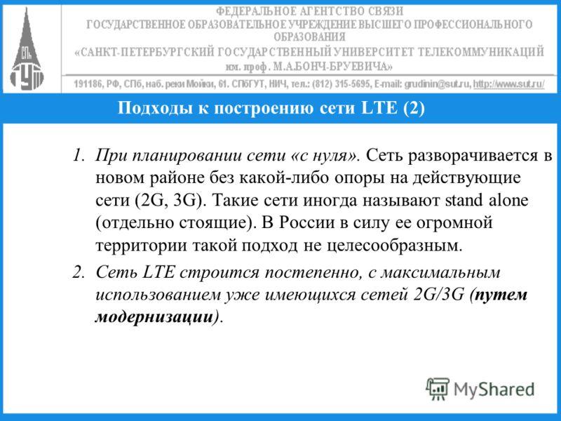 Подходы к построению сети LTE (2) 1.При планировании сети «с нуля». Сеть разворачивается в новом районе без какой-либо опоры на действующие сети (2G, 3G). Такие сети иногда называют stand alone (отдельно стоящие). В России в силу ее огромной территор