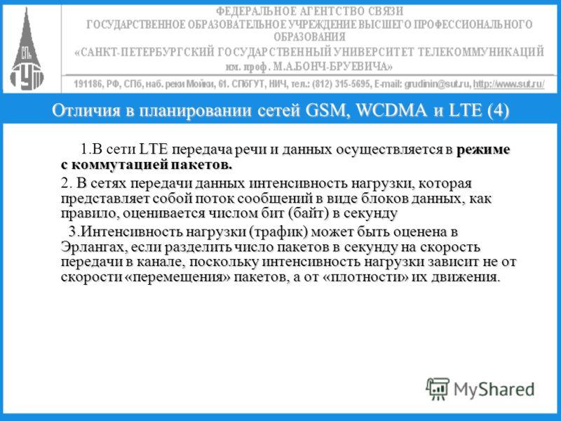 Отличия в планировании сетей GSM, WCDMA и LTE (4) LTE передача речи и данных осуществляется в режиме с коммутацией пакетов. 1.В сети LTE передача речи и данных осуществляется в режиме с коммутацией пакетов. В сетях передачи данных интенсивность нагру