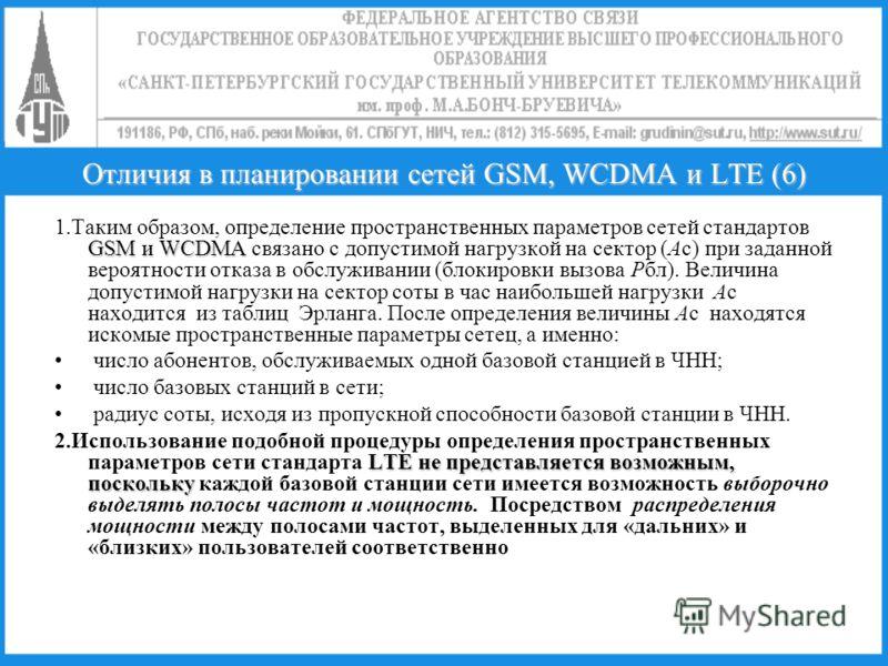 Отличия в планировании сетей GSM, WCDMA и LTE (6) GSM и WCDMA 1.Таким образом, определение пространственных параметров сетей стандартов GSM и WCDMA связано с допустимой нагрузкой на сектор (Ас) при заданной вероятности отказа в обслуживании (блокиров