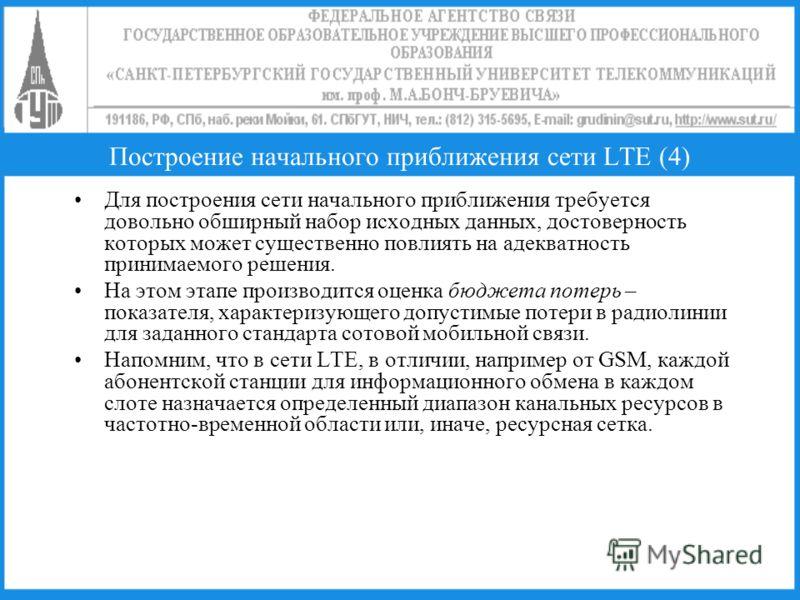 Построение начального приближения сети LTE (4) Для построения сети начального приближения требуется довольно обширный набор исходных данных, достоверность которых может существенно повлиять на адекватность принимаемого решения. На этом этапе производ