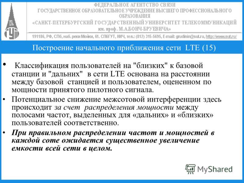 Построение начального приближения сети LTE (15) Классификация пользователей на