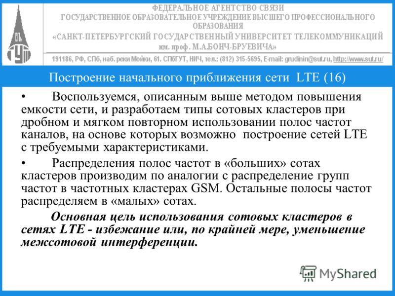 Построение начального приближения сети LTE (16) Воспользуемся, описанным выше методом повышения емкости сети, и разработаем типы сотовых кластеров при дробном и мягком повторном использовании полос частот каналов, на основе которых возможно построени