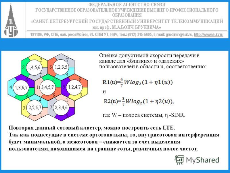 Оценка допустимой скорости передачи в канале для «близких» и «далеких» пользователей в области u, соответственно: и Повторяя данный сотовый кластер, можно построить сеть LTE. Так как поднесущие в системе ортогональны, то, внутрисотовая интерференция