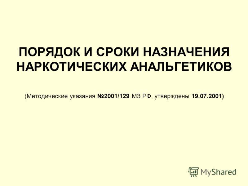 ПОРЯДОК И СРОКИ НАЗНАЧЕНИЯ НАРКОТИЧЕСКИХ АНАЛЬГЕТИКОВ (Методические указания 2001/129 МЗ РФ, утверждены 19.07.2001)