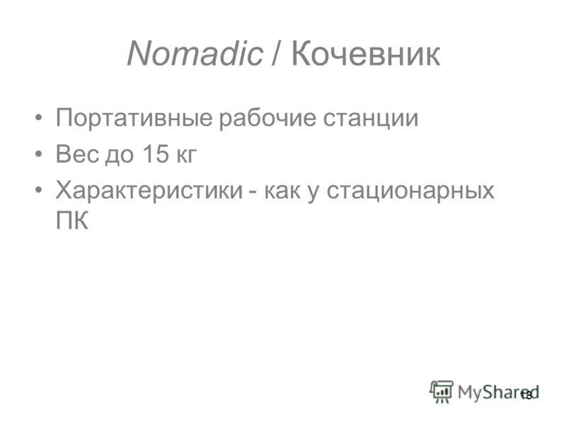 18 Nomadic / Кочевник Портативные рабочие станции Вес до 15 кг Характеристики - как у стационарных ПК