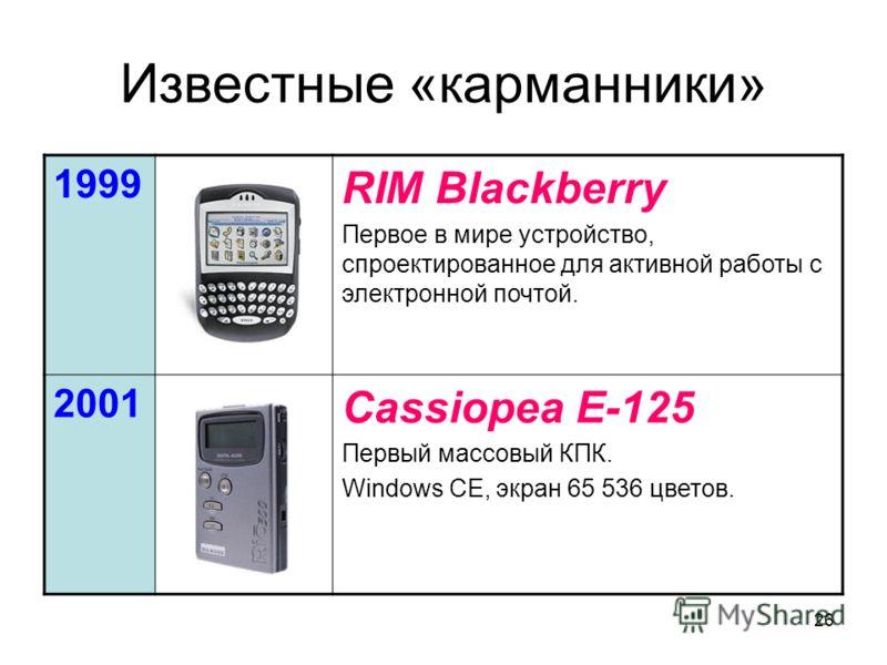26 Известные «карманники» 1999 RIM Blackberry Первое в мире устройство, спроектированное для активной работы с электронной почтой. 2001 Cassiopea E-125 Первый массовый КПК. Windows CE, экран 65 536 цветов.