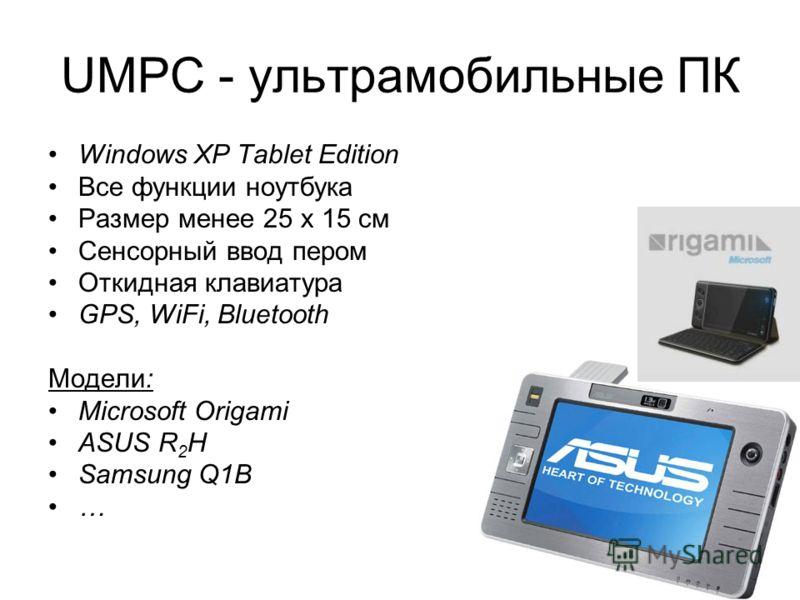28 UMPC - ультрамобильные ПК Windows XP Tablet Edition Все функции ноутбука Размер менее 25 х 15 см Сенсорный ввод пером Откидная клавиатура GPS, WiFi, Bluetooth Модели: Microsoft Origami ASUS R 2 H Samsung Q1B …