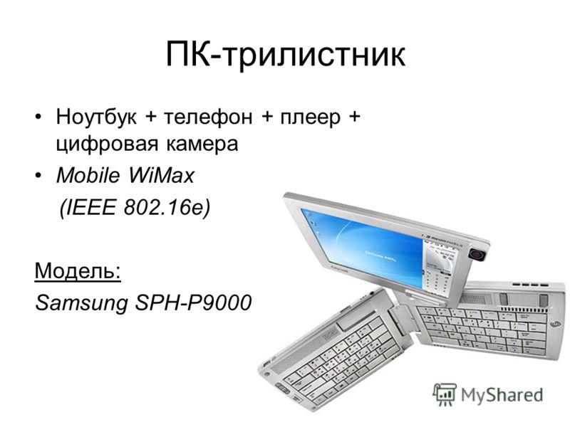 30 ПК-трилистник Ноутбук + телефон + плеер + цифровая камера Mobile WiMax (IEEE 802.16e) Модель: Samsung SPH-P9000