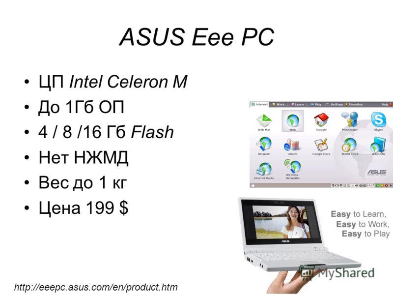 33 ASUS Eee PC ЦП Intel Celeron M До 1Гб ОП 4 / 8 /16 Гб Flash Нет НЖМД Вес до 1 кг Цена 199 $ http://eeepc.asus.com/en/product.htm