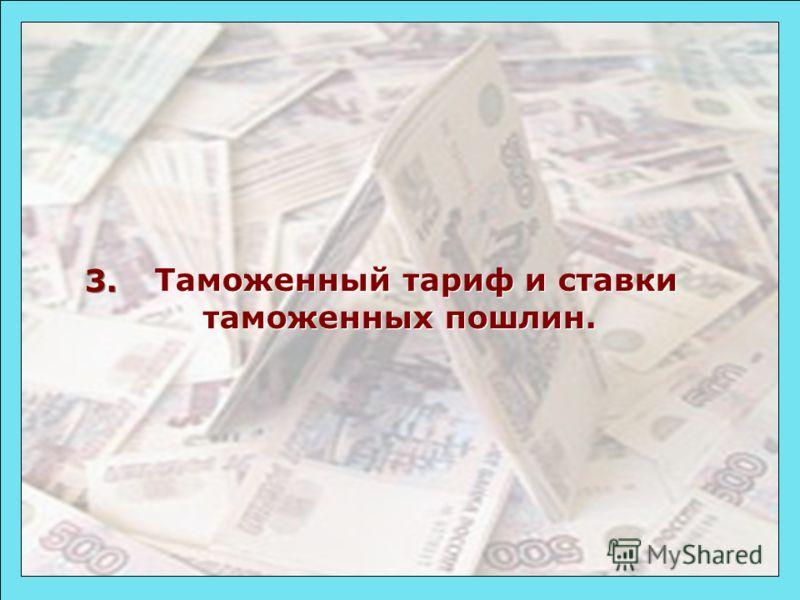3. Таможенный тариф и ставки таможенных пошлин.