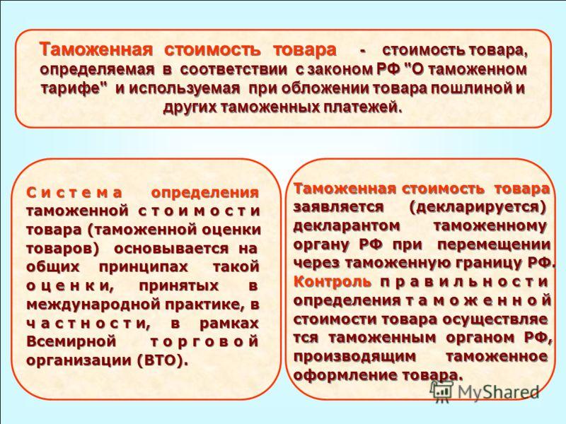 Таможенная стоимость товара - стоимость товара, определяемая в соответствии с законом РФ