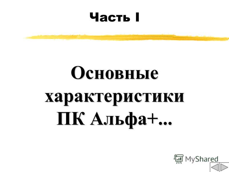 Программный Комплекс Альфа +... © ТПК «Ольвия »1997-2000 © ТПК «Ольвия »1997-2000