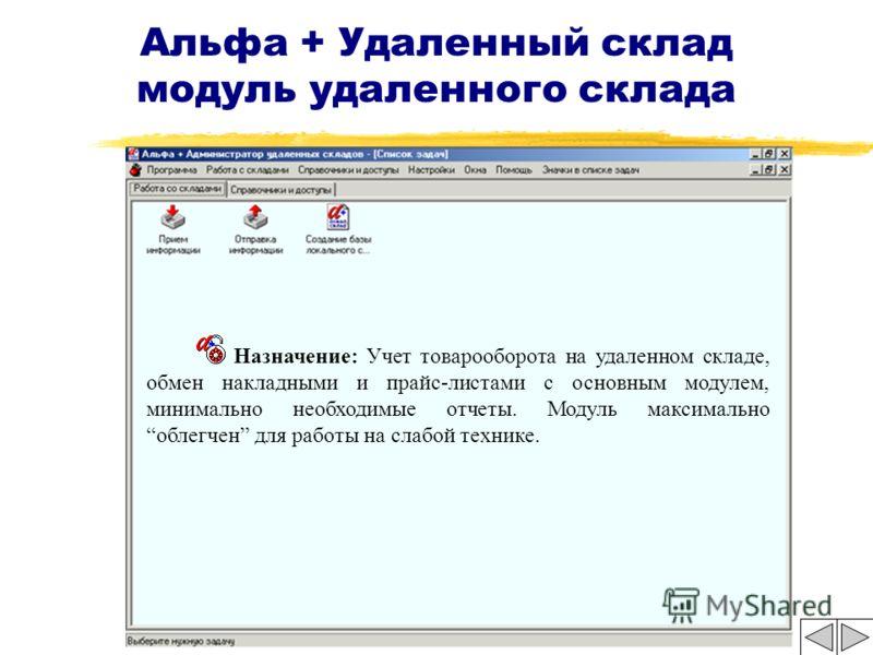 Назначение: Настройка и администрирование всех модулей программного комплекса. Управление пользователями программного комплекса и назначение им прав доступа. Альфа + Администратор модуль администрирования ПК