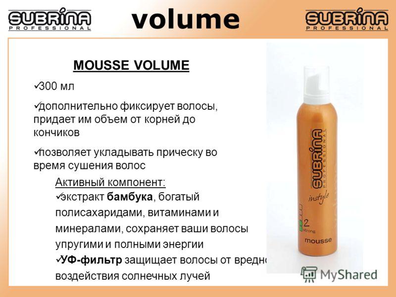 volume MOUSSE VOLUME 300 мл дополнительно фиксирует волосы, придает им объем от корней до кончиков позволяет укладывать прическу во время сушения волос Активный компонент: экстракт бамбука, богатый полисахаридами, витаминами и минералами, сохраняет в