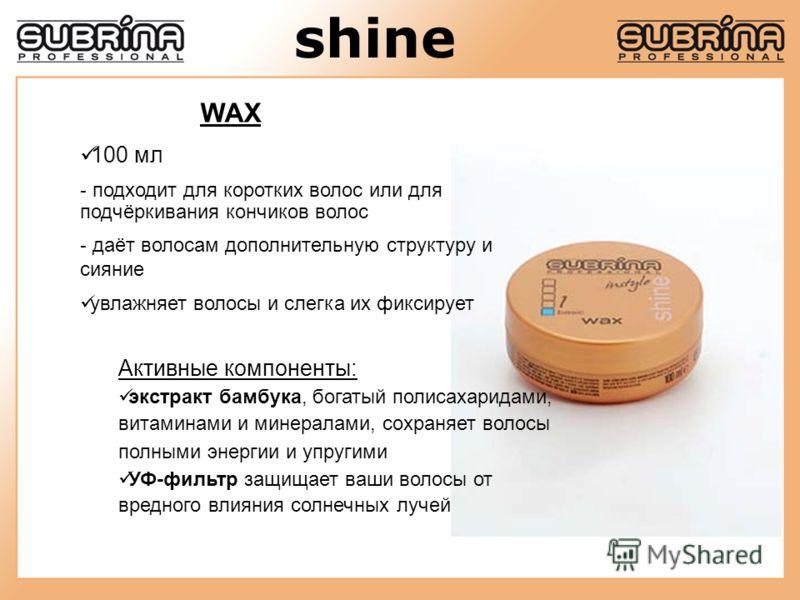 shine WAX 100 мл - подходит для коротких волос или для подчёркивания кончиков волос - даёт волосам дополнительную структуру и сияние увлажняет волосы и слегка их фиксирует Активные компоненты: экстракт бамбука, богатый полисахаридами, витаминами и ми