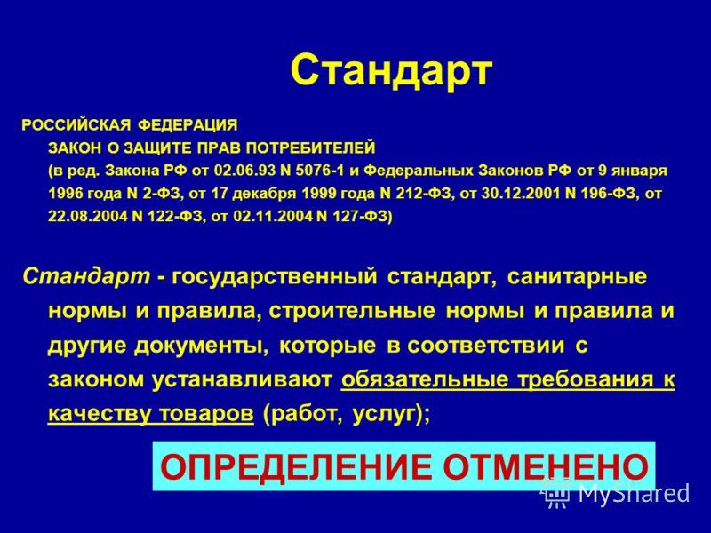 Стандарт РОССИЙСКАЯ ФЕДЕРАЦИЯ ЗАКОН О ЗАЩИТЕ ПРАВ ПОТРЕБИТЕЛЕЙ (в ред. Закона РФ от 02.06.93 N 5076-1 и Федеральных Законов РФ от 9 января 1996 года N 2-ФЗ, от 17 декабря 1999 года N 212-ФЗ, от 30.12.2001 N 196-ФЗ, от 22.08.2004 N 122-ФЗ, от 02.11.20