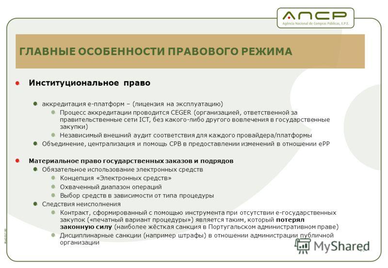 Mod.017.00 Институциональное право аккредитация е-платформ – (лицензия на эксплуатацию) Процесс аккредитации проводится CEGER (организацией, ответственной за правительственные сети ICT, без какого-либо другого вовлечения в государственные закупки) Не