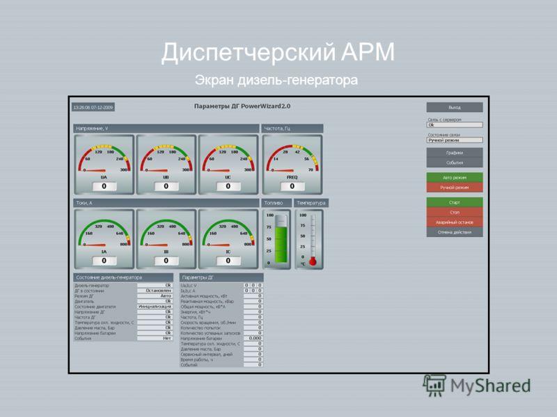 Диспетчерский АРМ Экран дизель-генератора