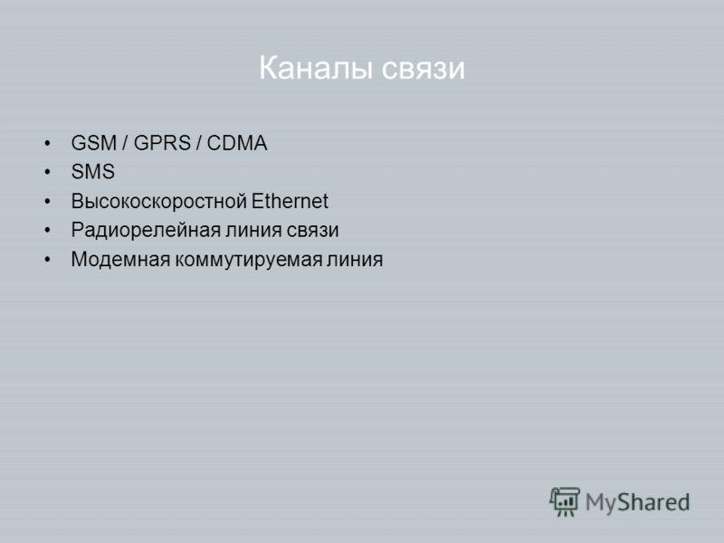 Каналы связи GSM / GPRS / CDMA SMS Высокоскоростной Ethernet Радиорелейная линия связи Модемная коммутируемая линия