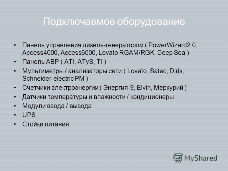 Подключаемое оборудование Панель управления дизель-генератором ( PowerWizard2.0, Access4000, Access6000, Lovato RGAM/RGK, Deep Sea ) Панель АВР ( ATI, ATyS, TI ) Мультиметры / анализаторы сети ( Lovato, Satec, Diris, Schneider-electric PM ) Счетчики