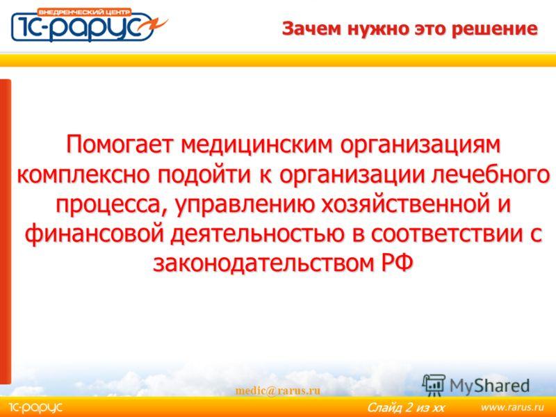 Слайд 1 из хх 1С-Рарус: Амбулатория решение для медицинских организаций на базе «1С:Предприятие 8» ДОКЛАДЧИК: КРЯЖЕВ ГРИГОРИЙ ВАЛЕРЬЕВИЧ руководитель проектов фирма «1С-Рарус», г. Москва