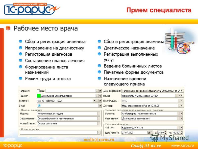 Слайд 30 из хх 20 июня 2013 г. medic@rarus.ru Электронная медицинская карта Быстрый поиск электронной медицинской карты пациента Фиксация всех взаимодействий с пациентом Отображение причинно-следственных связей