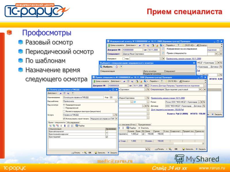 Слайд 33 из хх medic@rarus.ru Прием специалиста Диспансерный учет Постановка и снятие с учета План наблюдения Шаблонынаблюдения