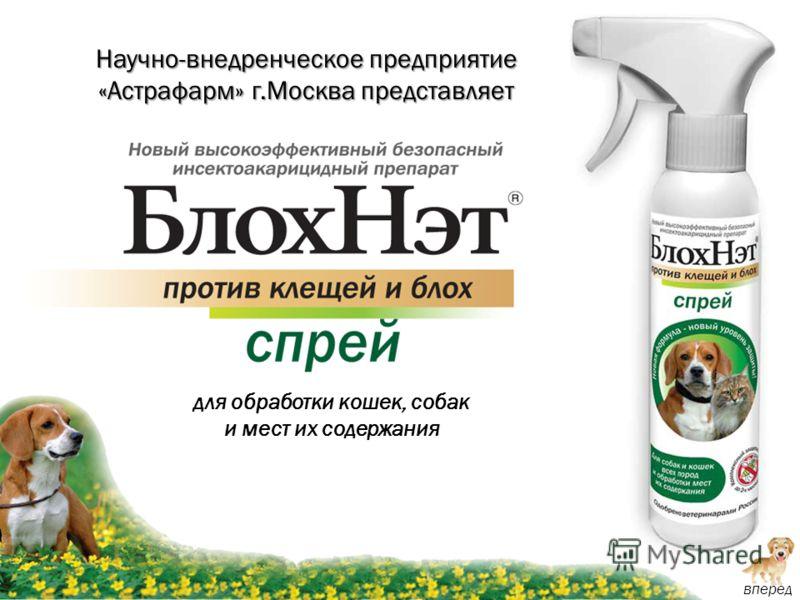 Научно-внедренческое предприятие «Астрафарм» г.Москва представляет вперед для обработки кошек, собак и мест их содержания